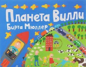 Планета Вилли (Бирта Мюллер) купить книгу в Киеве и Украине. ISBN ...