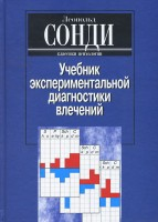 Книга Учебник экспериментальной диагностики влечений