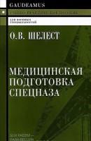 Книга Медицинская подготовка спецназа. Учебно-практическое пособие для курсантов и слушателей военных учебных заведений