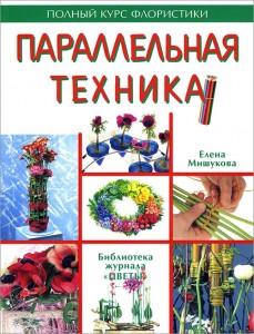 Книга Параллельная техника