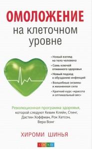 Книга Омоложение на клеточном уровне. Революционная программа здоровья