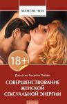 Книга Совершенствование женской сексуальной энергии