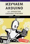 Книга Изучаем Arduino. 65 проектов своими руками