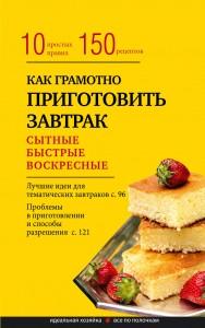 Книга Как грамотно приготовить завтрак. 10 простых правил и более 150 рецептов