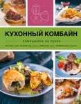 Книга Кухонный комбайн