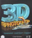 Книга 3D Photoshop (+ CD-ROM)