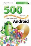 Книга 500 лучших бесплатных приложений для платформы Android (+DVD)