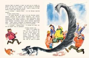 фото страниц Кира-Кирюша, Вова и Кап #4