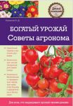 Книга Богатый урожай. Советы агронома