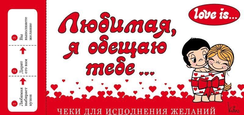 Чеки для исполнения желаний 'Love is... Любимая, я обещаю тебе...'