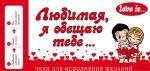 Книга Love is... Любимая, я обещаю тебе. Чеки для исполнения желаний
