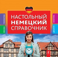 Книга Настольный немецкий справочник