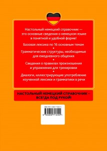 фото страниц Настольный немецкий справочник #4