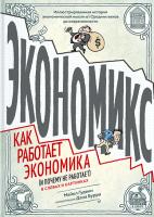 Книга Экономикс