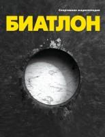 Книга Биатлон