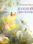 Книга Золотой цыпленок