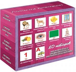 фото Подарочный набор 'Вундеркинд с пеленок' Немецко-русский чемоданчик #2