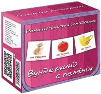 Подарочный набор 'Вундеркинд с пеленок' Немецко-русский чемоданчик