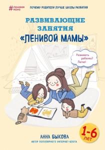 фото страниц Развивающие занятия 'ленивой мамы' #2