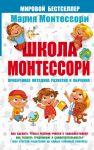 Книга Школа Монтессори