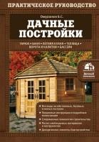 Книга Дачные постройки