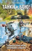 Книга Танки к бою! Сталинская броня против гитлеровского блицкрига