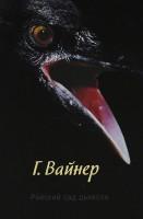 Книга Райский сад дьявола