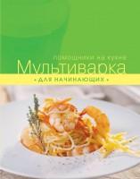Книга Мультиварка для начинающих