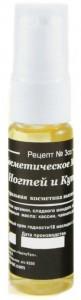 Подарок Косметическое масло для ногтей и кутикулы 15 мл