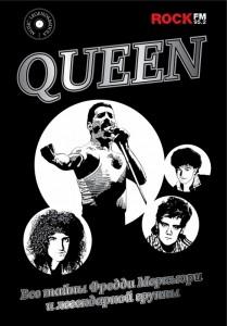 Книга Queen. Все тайны Фредди Меркьюри и легендарной группы