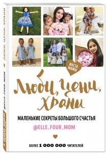 Книга Люби, цени, храни. Маленькие секреты большого счастья