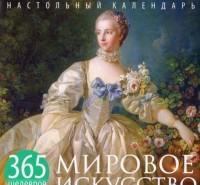Книга Мировое искусство. 365 шедевров. Календарь отрывной настольный, Климт