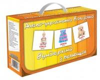 Подарунковий набір Україно-англійська валізочка 'Вундеркінд з пелюшок'