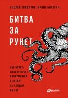 Книга Битва за Рунет: Как власть манипулирует информацией и следит за каждым из нас