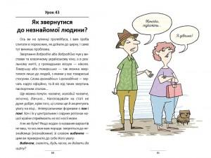 фото страниц 100 експрес-уроків української #8