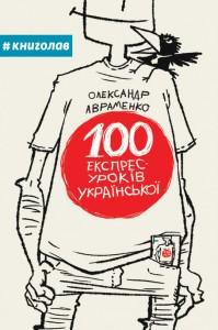 фото страниц 100 експрес-уроків української #2