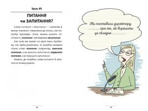 фото страниц 100 експрес-уроків української #5