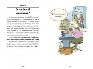 фото страниц 100 експрес-уроків української #7