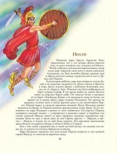 фото страниц Мифы Древней Греции #4