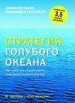 Книга Стратегия голубого океана. Как найти или создать рынок, свободный от других игроков