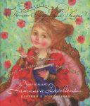 Книга Казки про маленьких принцес