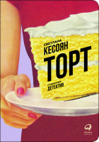 Книга Торт: Кулинарный детектив