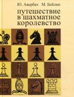 Книга Путешествие в шахматное королевство