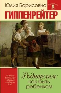 Книга Родителям: как быть ребенком