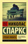 Книга Спеши любить