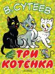 Книга Три котёнка