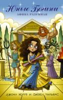 Книга Юные богини. Афина разумная