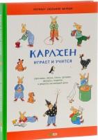 Книга Карлхен играет и учится