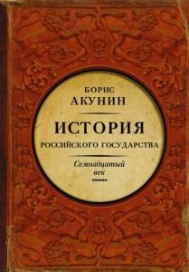 Книга История Российского Государства. Между Европой и Азией. Семнадцатый век
