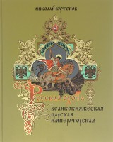 Книга Русская охота. Великокняжеская, царская, императорская. Избранные главы
